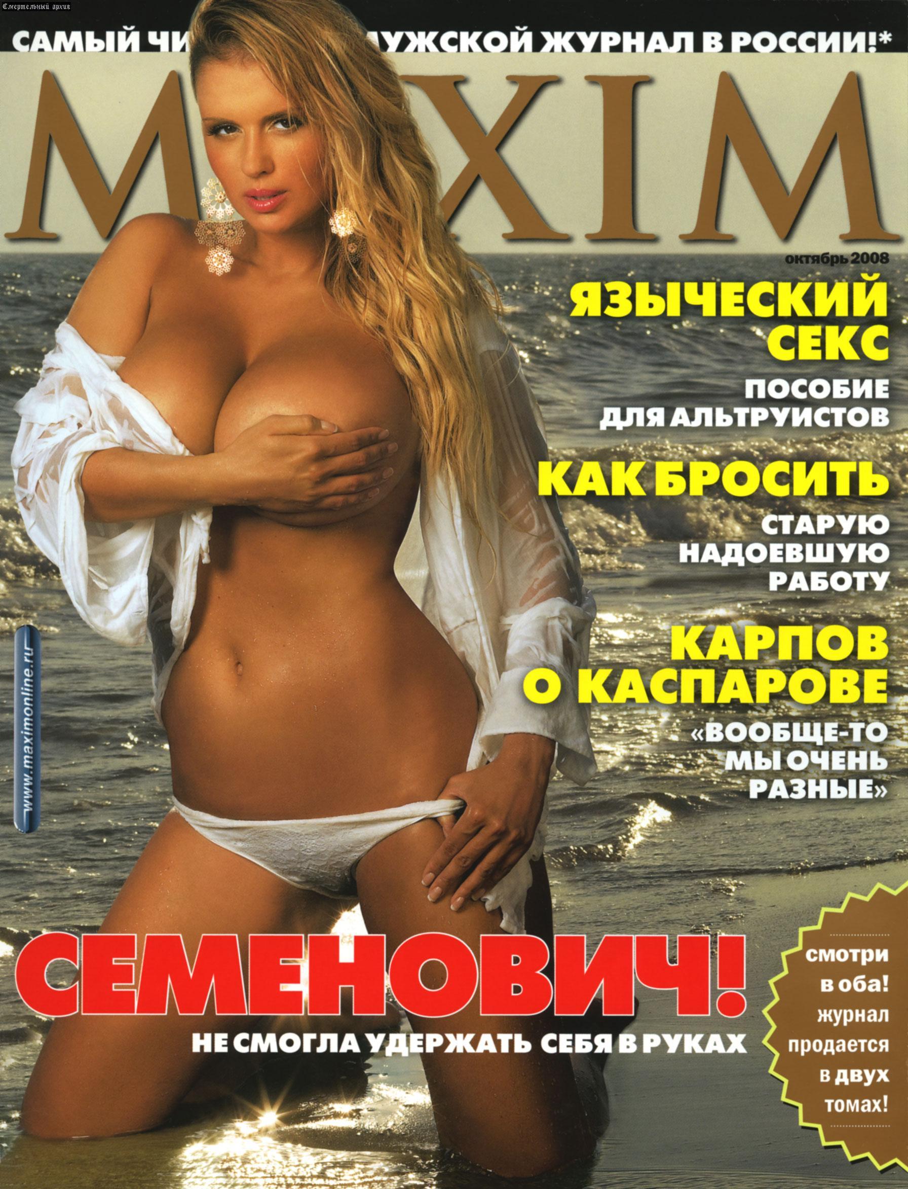 Голая Анна Семенович Xcadr