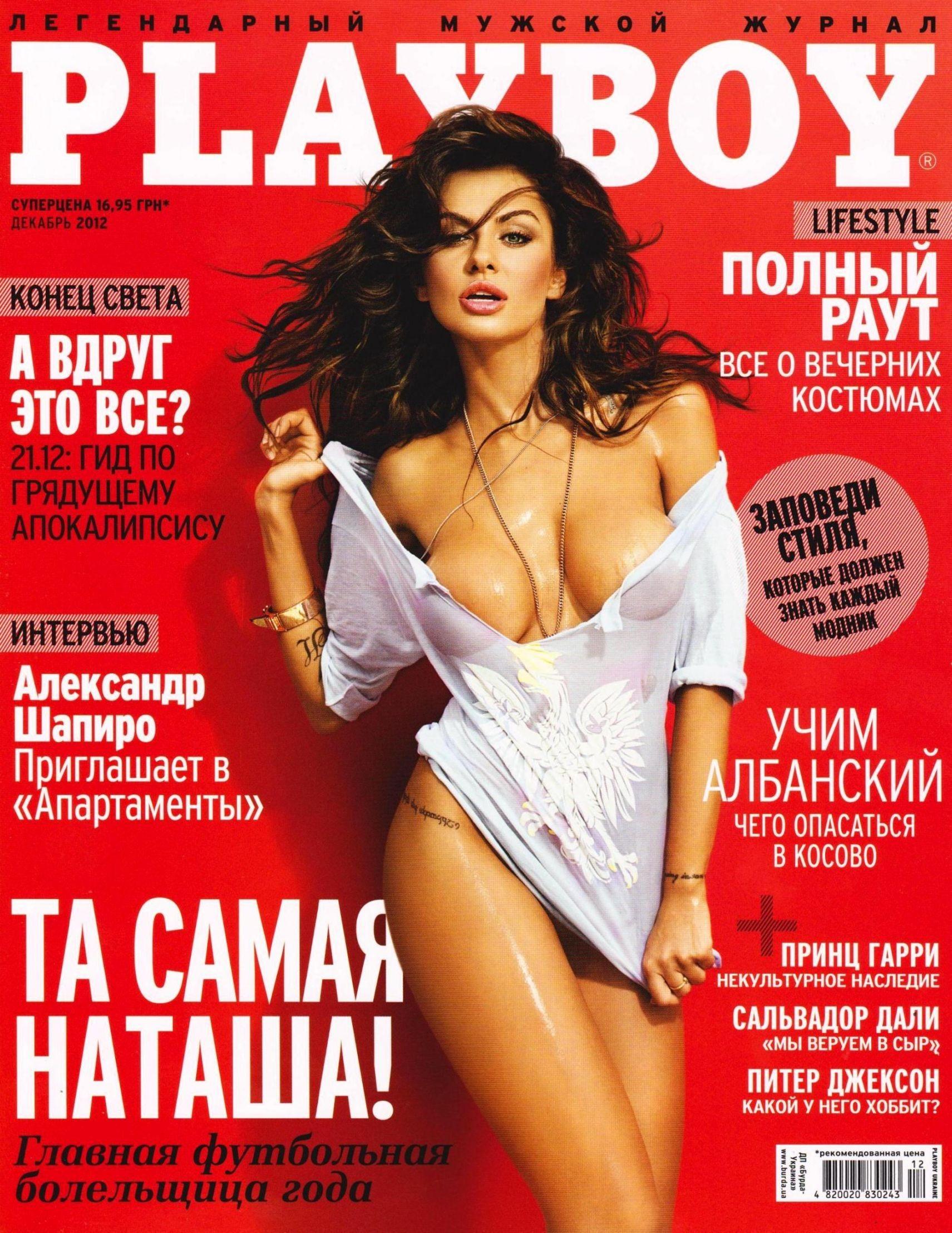 голые знаменитости в журнале плейбой
