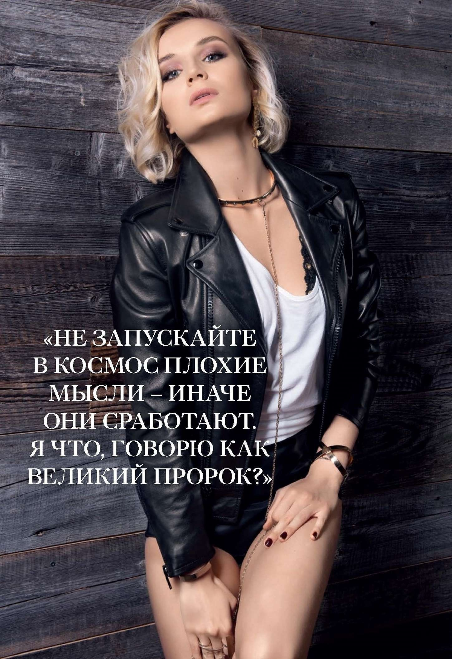 Polina Gagarina  nackt