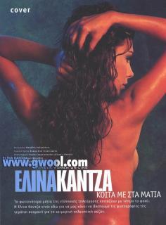 Elina Kantza [629x850] [63.58 kb]