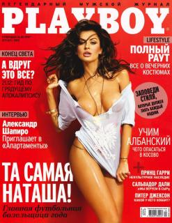 Natalia Siwiec en Playboy [1711x2216] [842.05 kb]