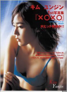Yunjin Kim [810x1112] [91.21 kb]