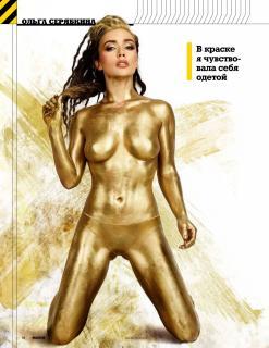 Olga Seryabkina in Maxim [1671x2160] [639.64 kb]